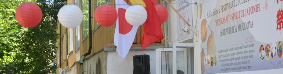 モルドバ日本交流財団日本事務局